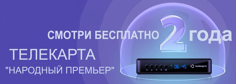 telek_2_goda_780*280