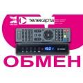 Ресивер  Телекарта HD EVO 09HD Conax по программе обмена