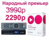 Ресивер Телекарта HD EVO 09HD Conax с картой Вездеход с акцией(Народный премьер)6мес;2года
