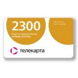 Телекарта универсальная карта оплаты 2300 руб