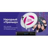 """Комплект Телекарта HD EVO 09HD Conax 12 месяцев """"Народный премьер"""""""