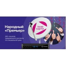 Комплект Телекарта HD EVO 09HD Conax с картой Вездеход с акцией(Народный премьер)6мес;2года