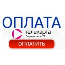 Оплата Телекарта в Казахстане