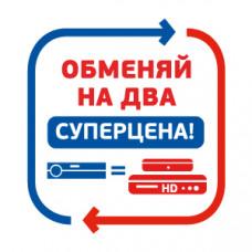 Ресивер Триколор ТВ Центр  GS B621L/B592 обмен (7 дней пакет Единый Мульти Лайт )