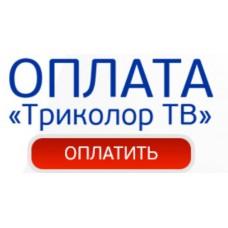 Оплата Триколор в Казахстане Читайте описание